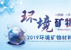 2019环境矿物材料创新发展大会开启征文!