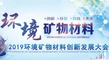 2019环境矿物材料创新发展大会(第二轮通知)