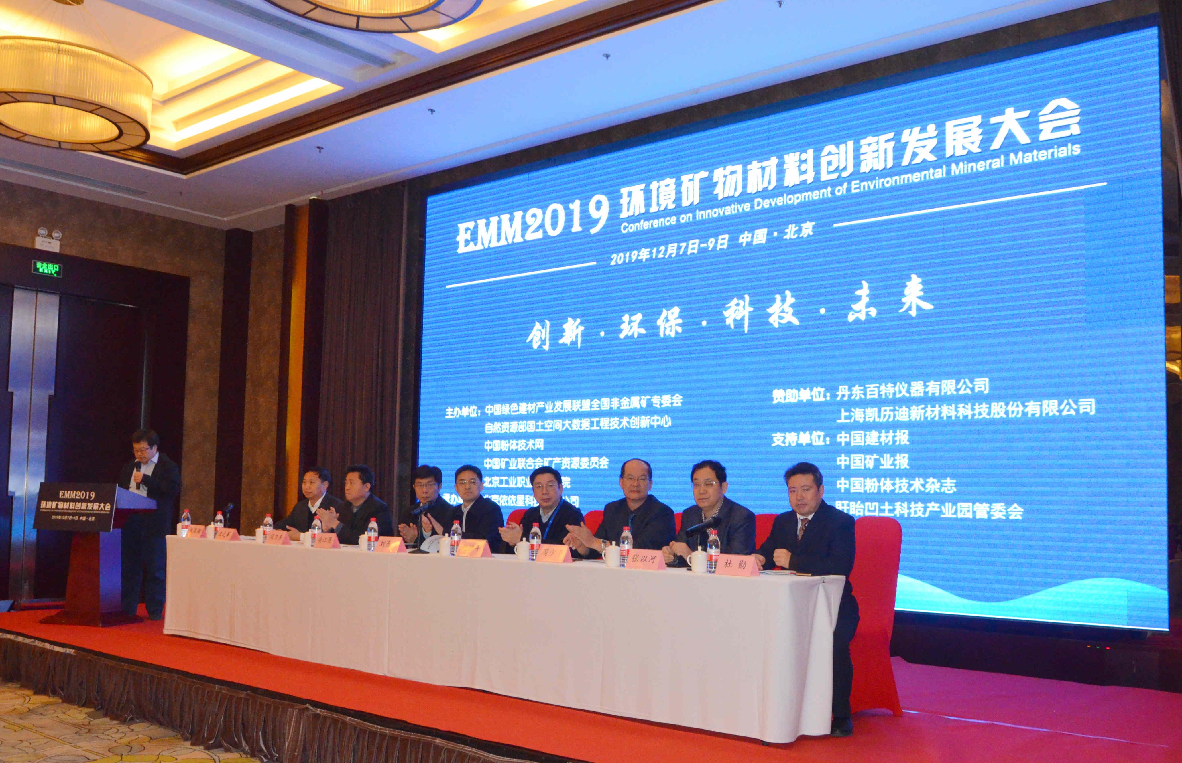2019环境矿物材料创新发展大会开幕式