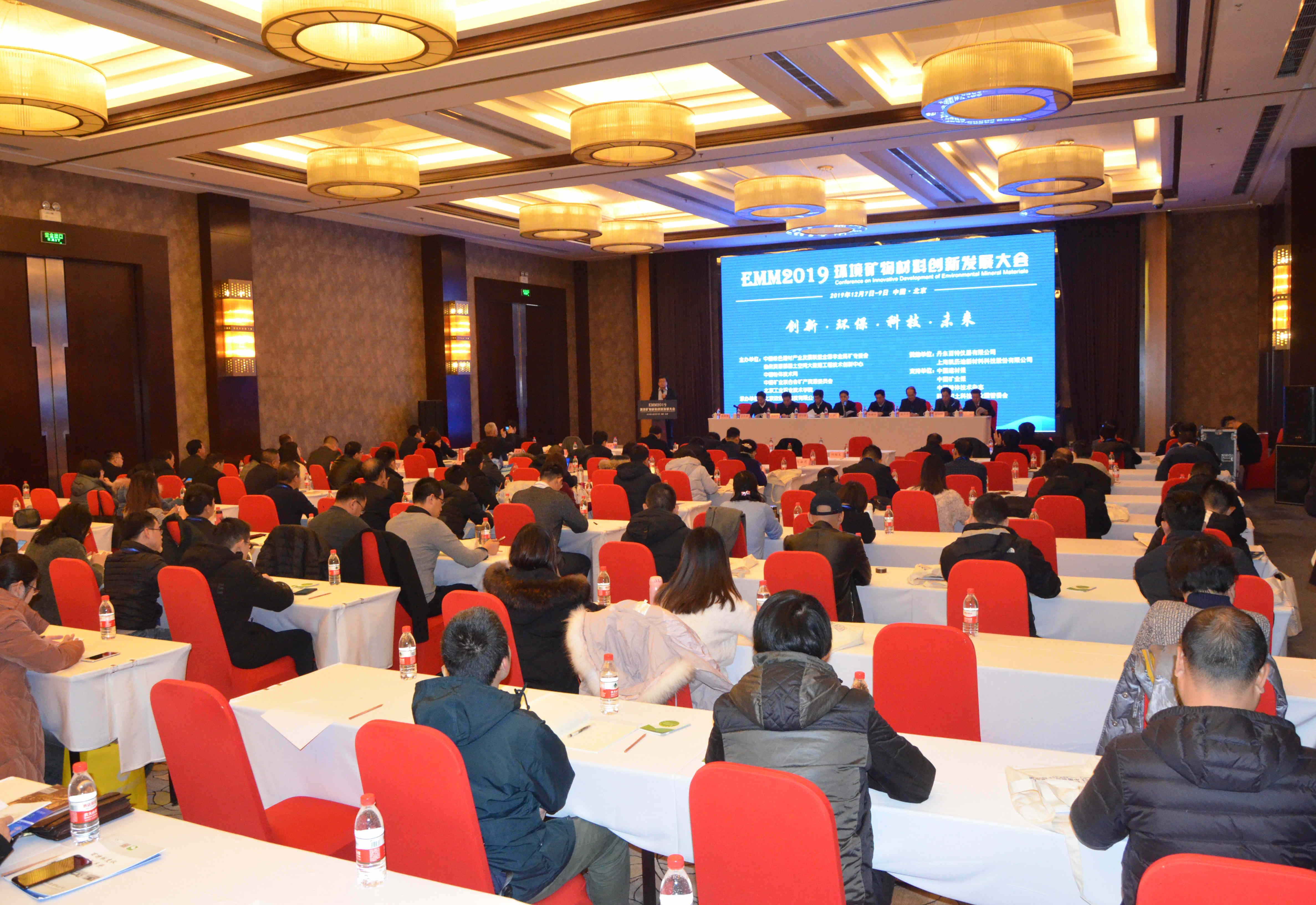2019环境矿物材料创新发展大会