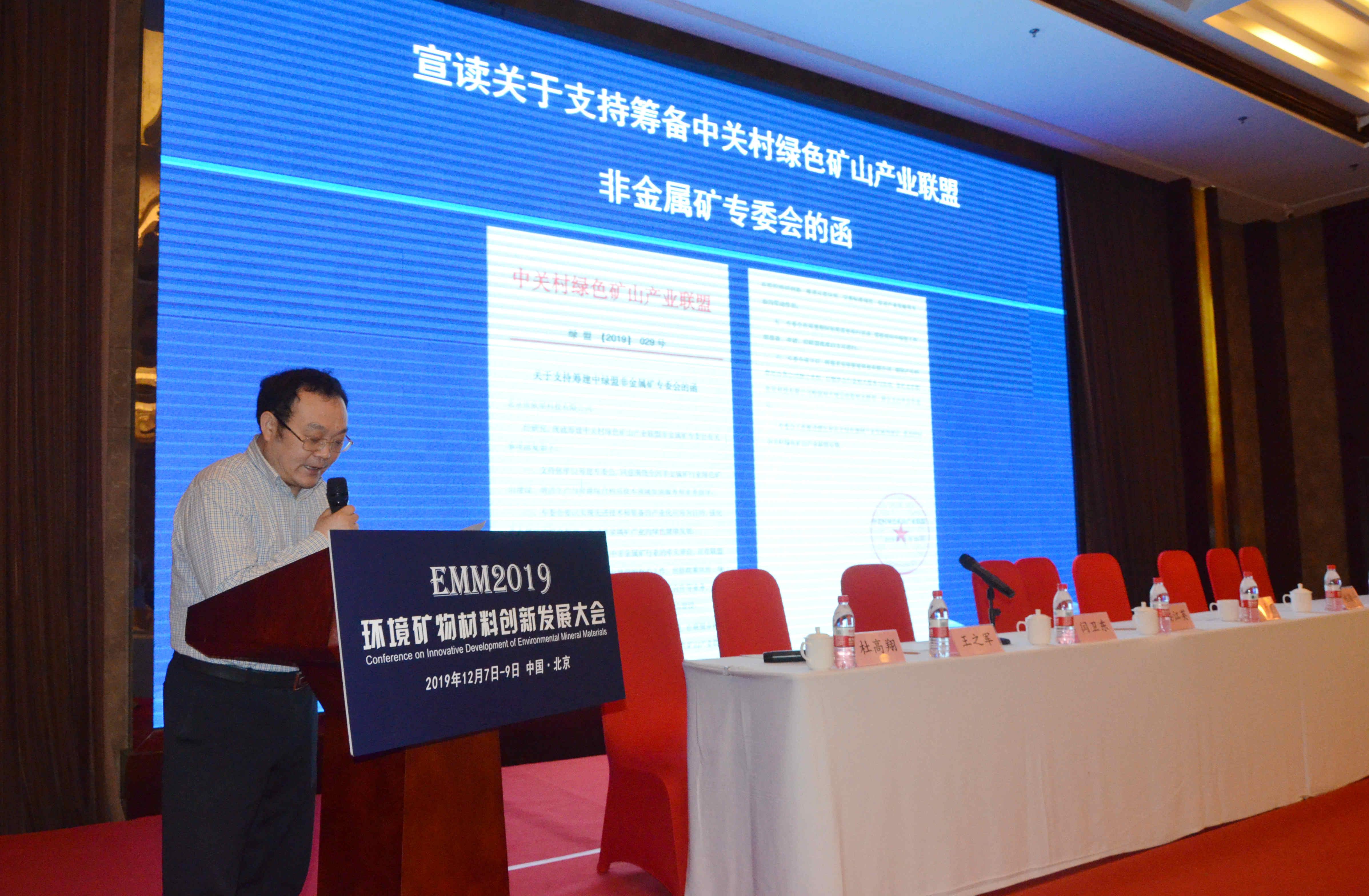 中关村绿色矿山产业联盟秘书长王亮宣读《关于成立中关村绿色矿山产业联盟非金属矿专委会的函》