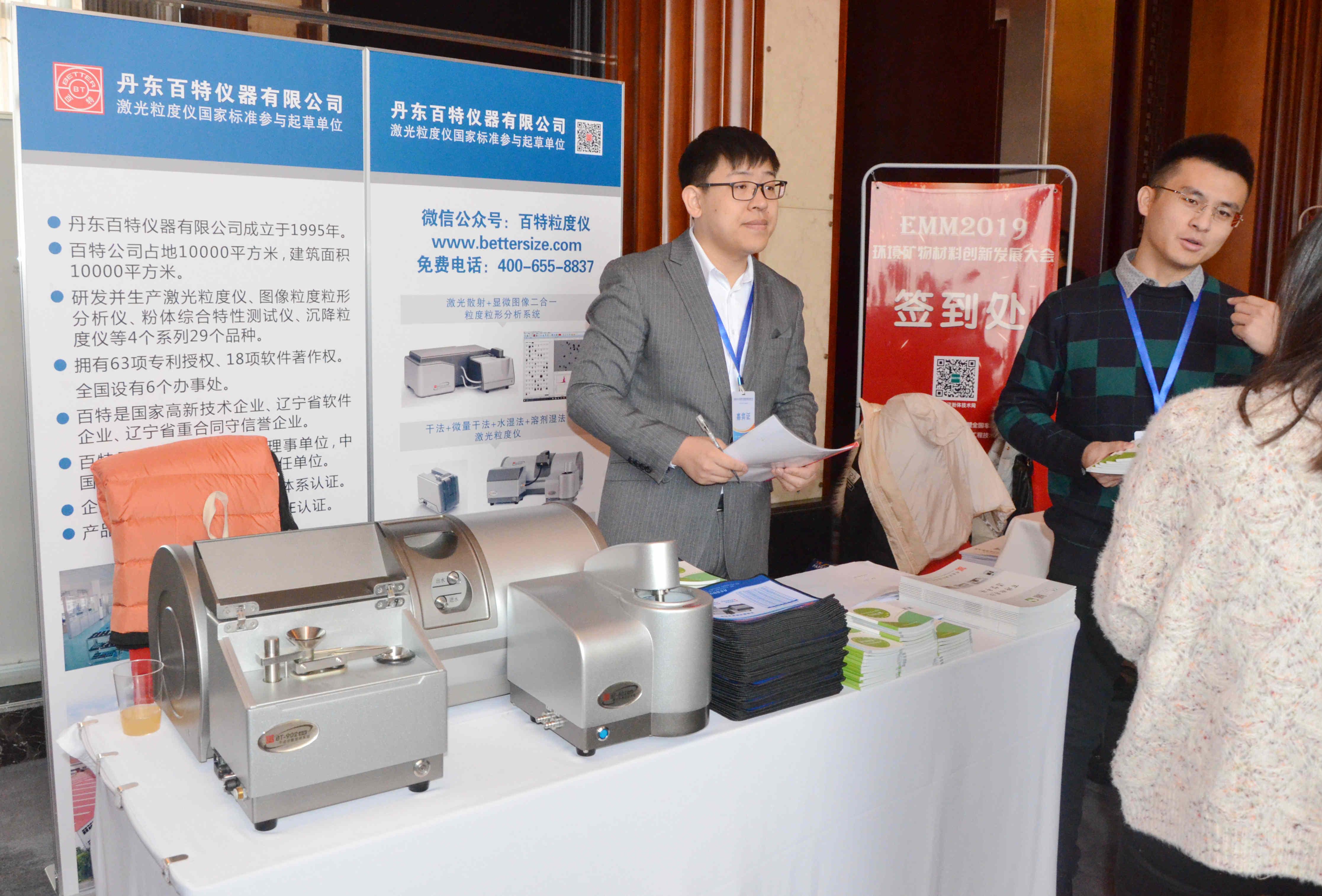 丹东百特仪器有限公司——激光粒度仪