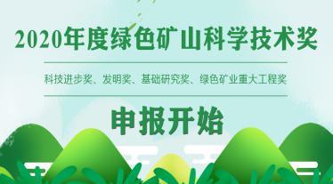 关于组织申报2020年度绿色矿山科学技术奖的通知