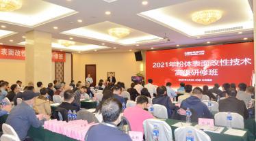 2021年粉体表面改性技术高级研修班在南京成功举办!