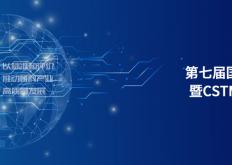 【同期论坛介绍】第20届国际冶金及材料分析测试学术报告会(CCATM'2021)