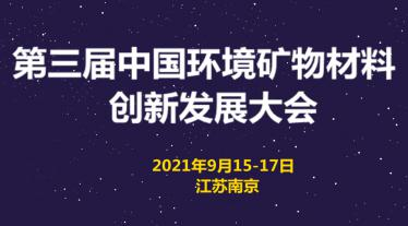 【南京】第三届中国环境矿物材料创新发展大会(第一轮通知)